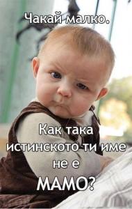 мама1