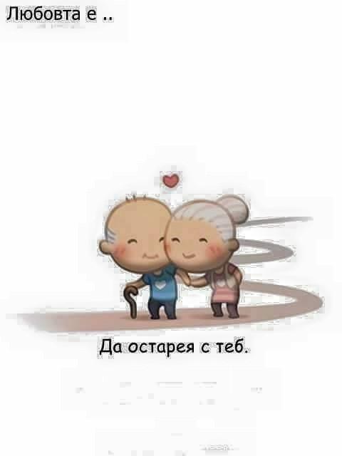 Любовта е