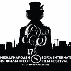 София филм фест 2013
